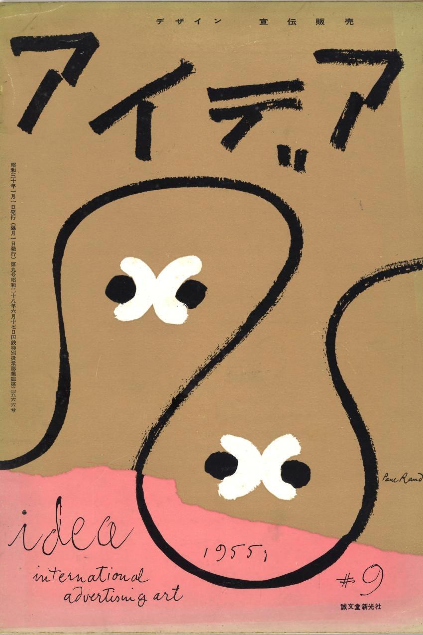 Idea magazine cover design by Paul Rand