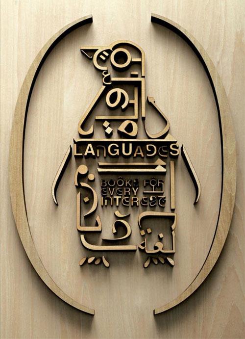 Penguin logo, Young & Rubicam