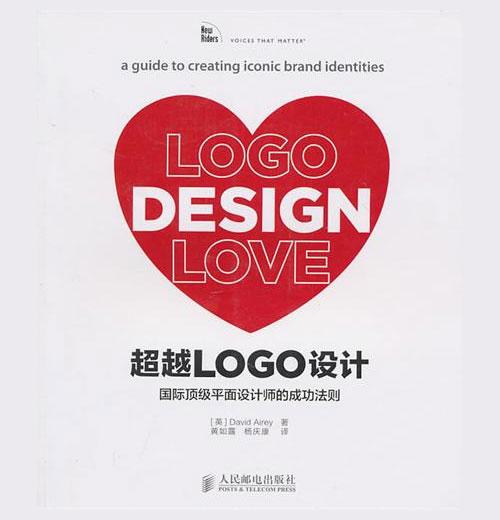Logo Design Love Chinese