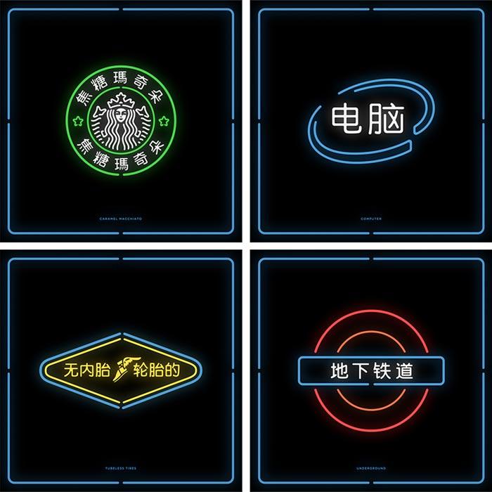 Chinatown logo project