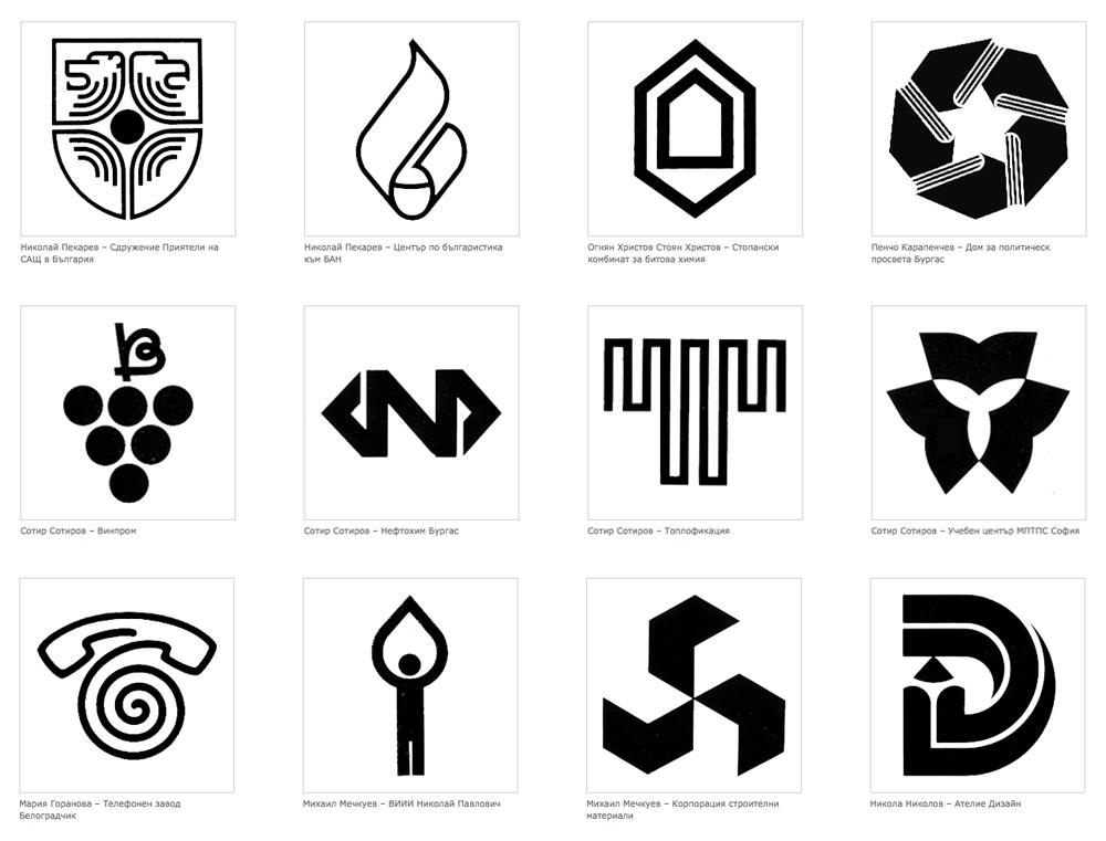Bulgarian logos from the socialist era