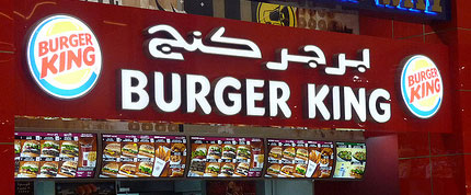 Arabic Burger King logo