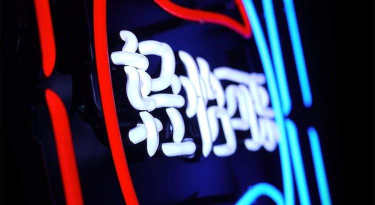 Pepsi neon Chinese